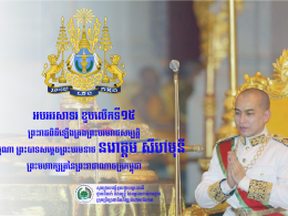 King Norodom Sihamoni's 15th Coronation Day