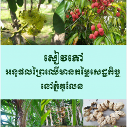 Phnom Kulen National Park's Species Booklet_April 2019_Kh